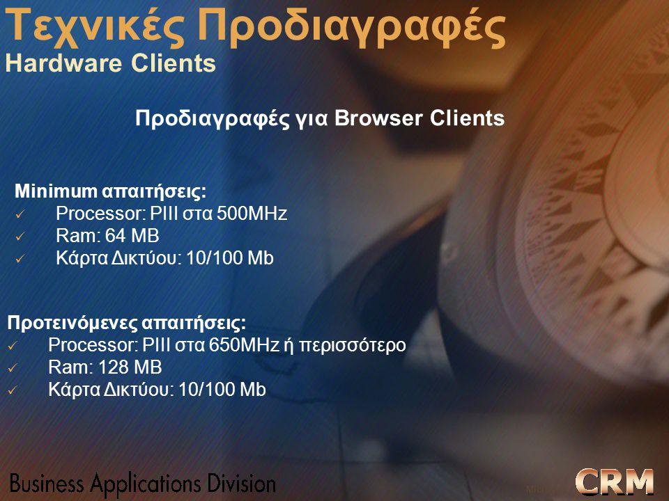 Microsoft Confidential 28 WWSMM 2000 Προδιαγραφές για Browser Clients Τεχνικές Προδιαγραφές Hardware Clients Minimum απαιτήσεις: Processor: PIII στα 5