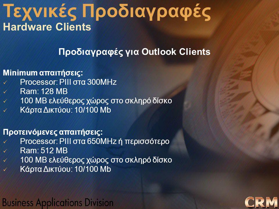 Microsoft Confidential 29 WWSMM 2000 Προδιαγραφές για Outlook Clients Τεχνικές Προδιαγραφές Hardware Clients Minimum απαιτήσεις: Processor: PIII στα 3
