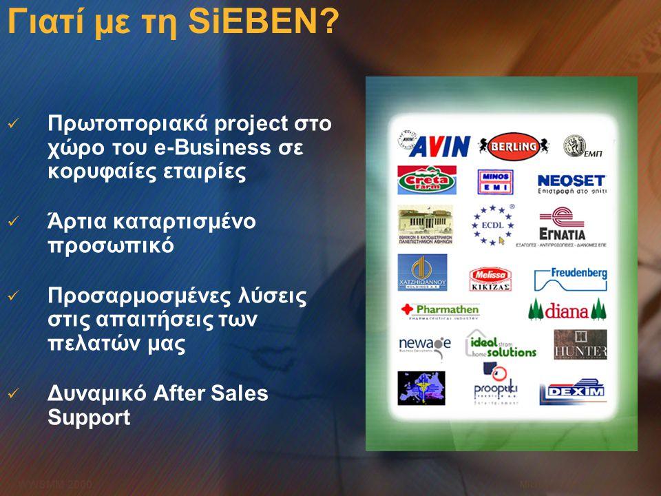Microsoft Confidential 36 WWSMM 2000 Γιατί με τη SiEBEN? Πρωτοποριακά project στο χώρο του e-Business σε κορυφαίες εταιρίες Άρτια καταρτισμένο προσωπι