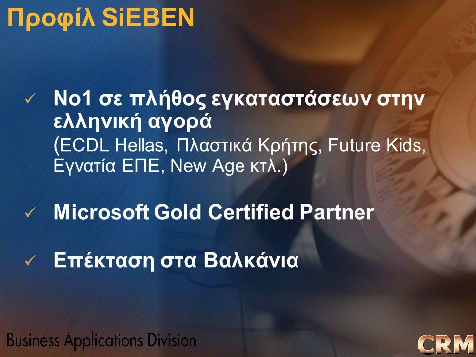 Microsoft Confidential 4 WWSMM 2000 Προφίλ SiEBEN No1 σε πλήθος εγκαταστάσεων στην ελληνική αγορά ( ECDL Hellas, Πλαστικά Κρήτης, Future Kids, Εγνατία