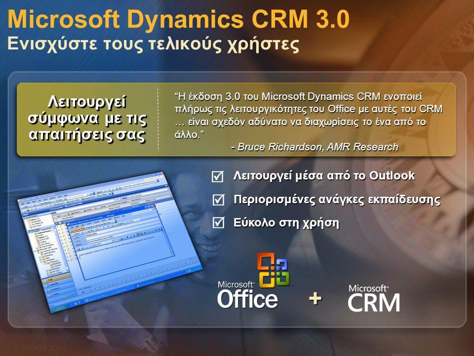 Microsoft Confidential 8 WWSMM 2000 Λειτουργεί μέσα από το Outlook Περιορισμένες ανάγκες εκπαίδευσης Εύκολο στη χρήση + Microsoft Dynamics CRM 3.0 Ενι
