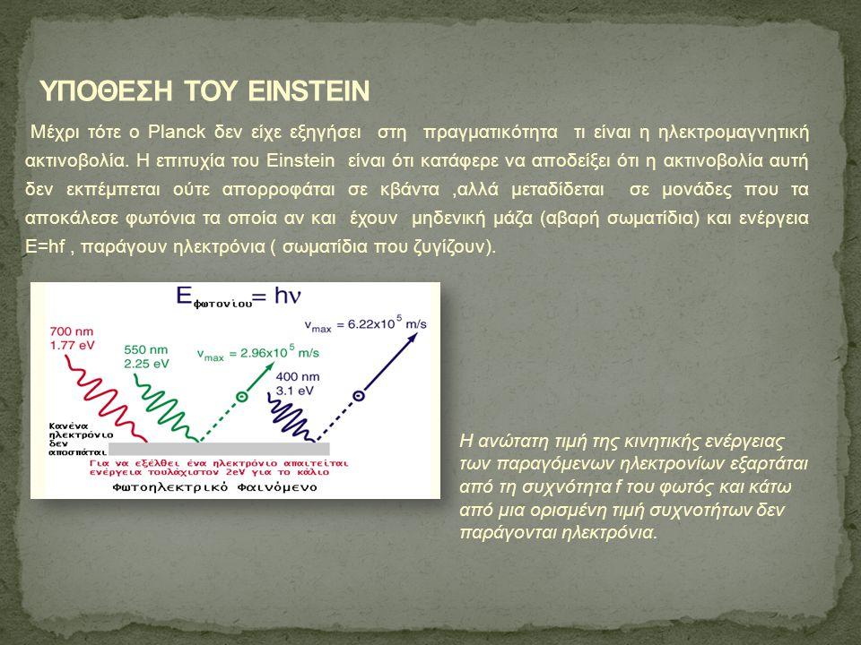 Μέχρι τότε ο Planck δεν είχε εξηγήσει στη πραγματικότητα τι είναι η ηλεκτρομαγνητική ακτινοβολία. Η επιτυχία του Einstein είναι ότι κατάφερε να αποδεί