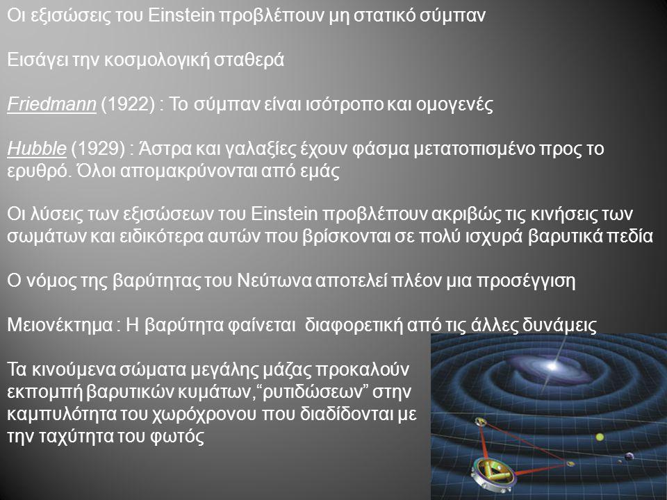 Οι εξισώσεις του Einstein προβλέπουν μη στατικό σύμπαν Eισάγει την κοσμολογική σταθερά Friedmann (1922) : Το σύμπαν είναι ισότροπο και ομογενές Hubble