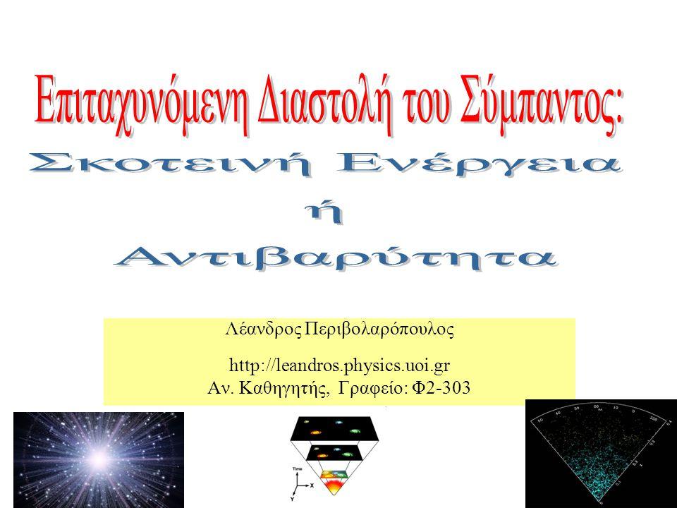 Λέανδρος Περιβολαρόπουλος http://leandros.physics.uoi.gr Αν. Καθηγητής, Γραφείο: Φ2-303 Open page