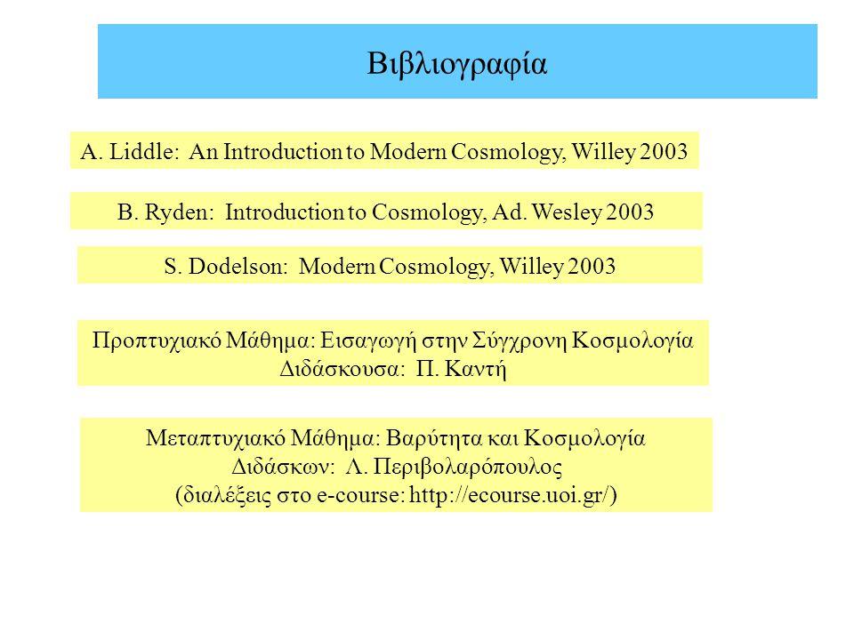 Βιβλιογραφία A. Liddle: An Introduction to Modern Cosmology, Willey 2003 B. Ryden: Introduction to Cosmology, Ad. Wesley 2003 S. Dodelson: Modern Cosm
