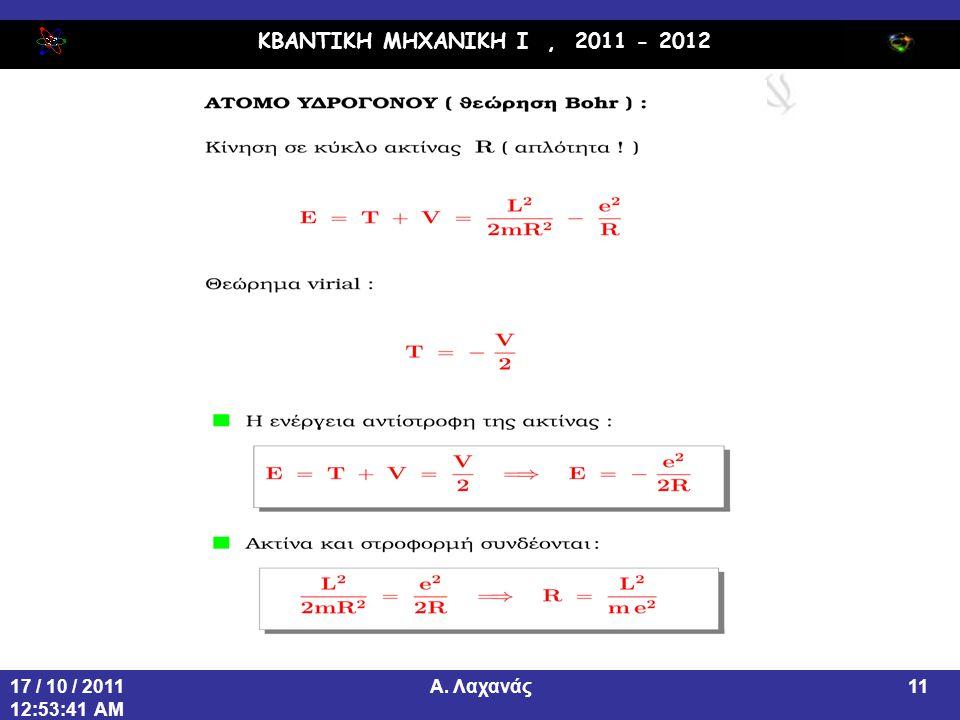 ΚΒΑΝΤΙΚΗ ΜΗΧΑΝΙΚΗ Ι, 2011 - 2012 Α. Λαχανάς17 / 10 / 2011 12:53:41 AM 11
