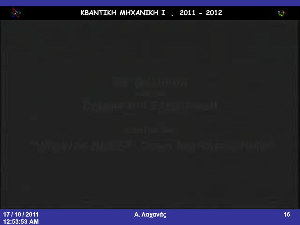 ΚΒΑΝΤΙΚΗ ΜΗΧΑΝΙΚΗ Ι, 2011 - 2012 Α. Λαχανάς17 / 10 / 2011 12:53:53 AM 16