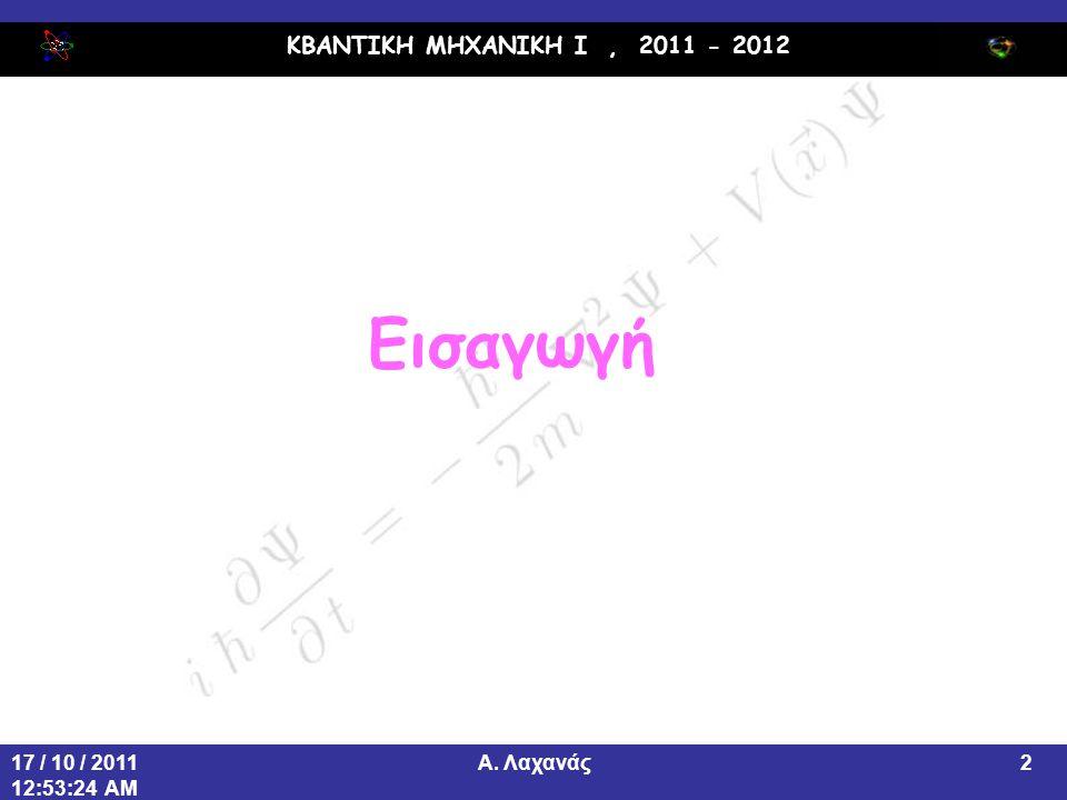 ΚΒΑΝΤΙΚΗ ΜΗΧΑΝΙΚΗ Ι, 2011 - 2012 Α. Λαχανάς17 / 10 / 2011 12:53:24 AM 2 Εισαγωγή