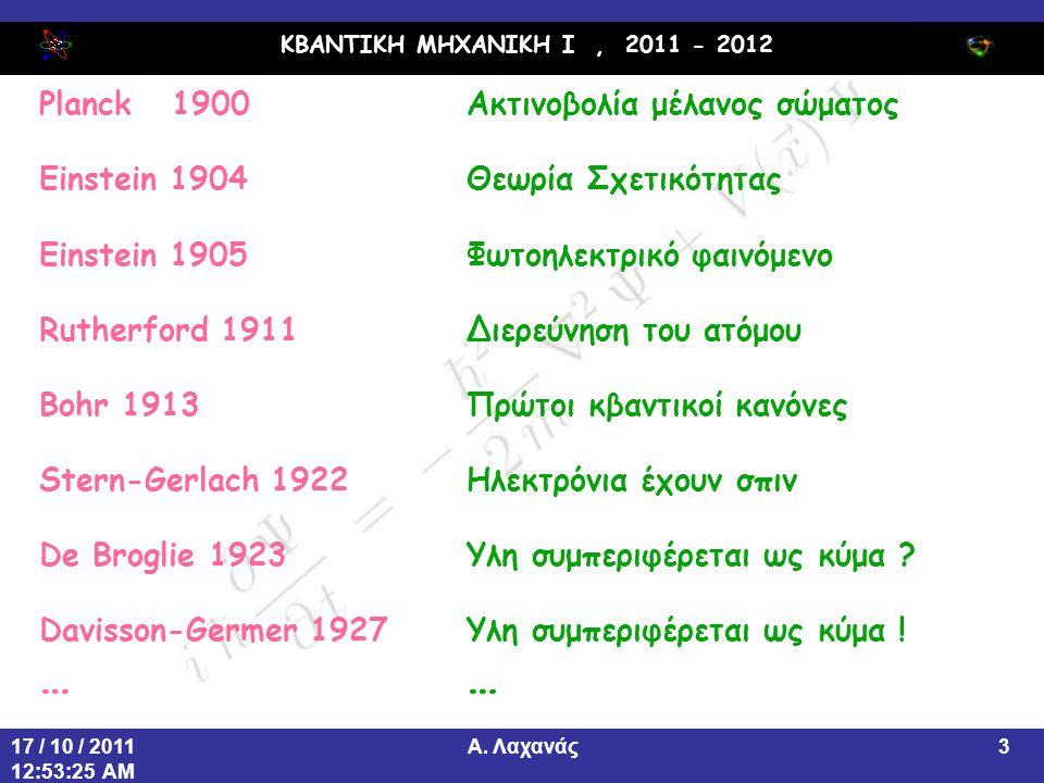 ΚΒΑΝΤΙΚΗ ΜΗΧΑΝΙΚΗ Ι, 2011 - 2012 Α. Λαχανάς17 / 10 / 2011 12:53:46 AM 14