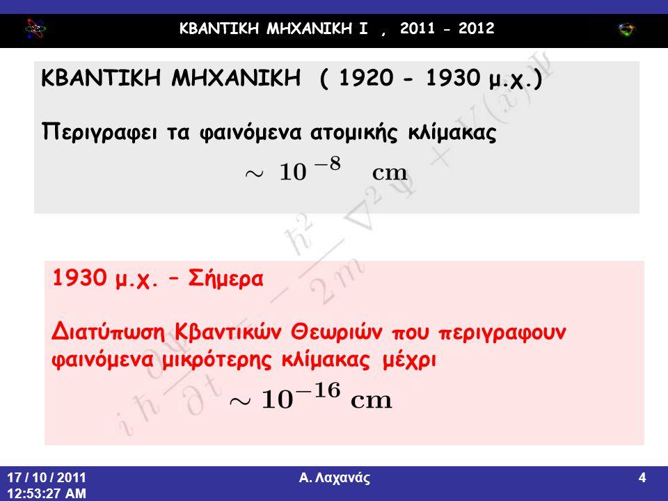ΚΒΑΝΤΙΚΗ ΜΗΧΑΝΙΚΗ Ι, 2011 - 2012 Α. Λαχανάς17 / 10 / 2011 12:53:31 AM 5