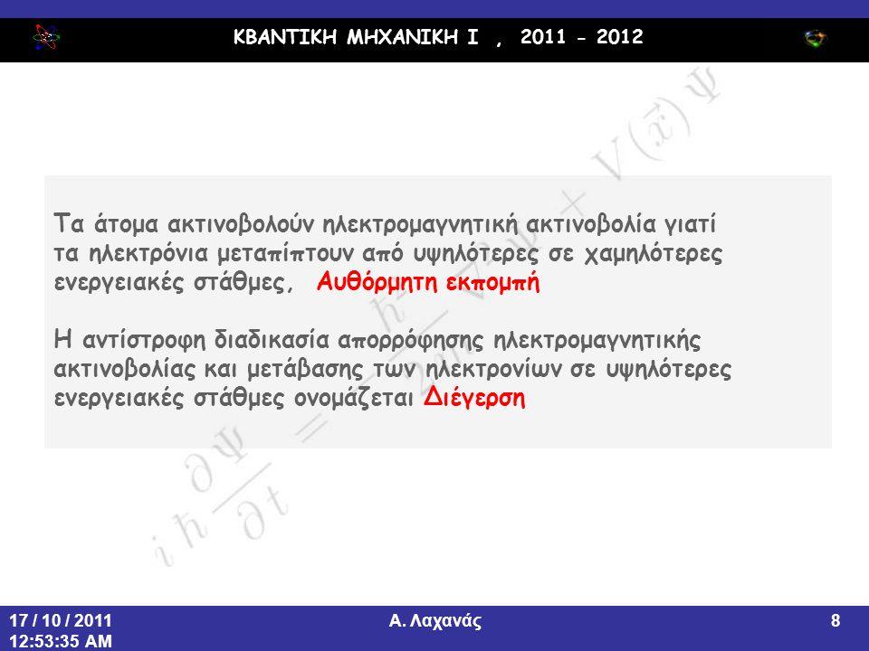 ΚΒΑΝΤΙΚΗ ΜΗΧΑΝΙΚΗ Ι, 2011 - 2012 Α. Λαχανάς17 / 10 / 2011 12:53:36 AM 9 Αυθόρμητη αποδιέγερση