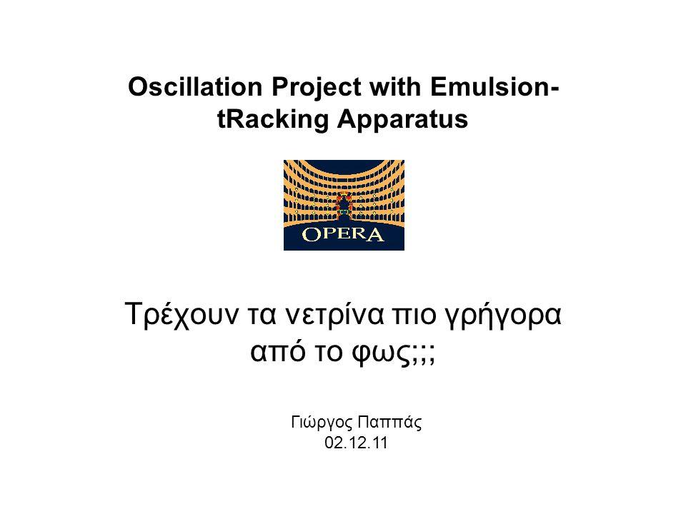 Oscillation Project with Emulsion- tRacking Apparatus Τρέχουν τα νετρίνα πιο γρήγορα από το φως;;; Γιώργος Παππάς 02.12.11