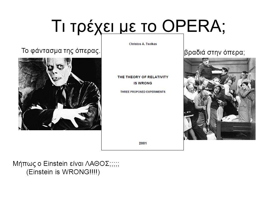 Τι τρέχει με το OPERA; Το φάντασμα της όπερας...