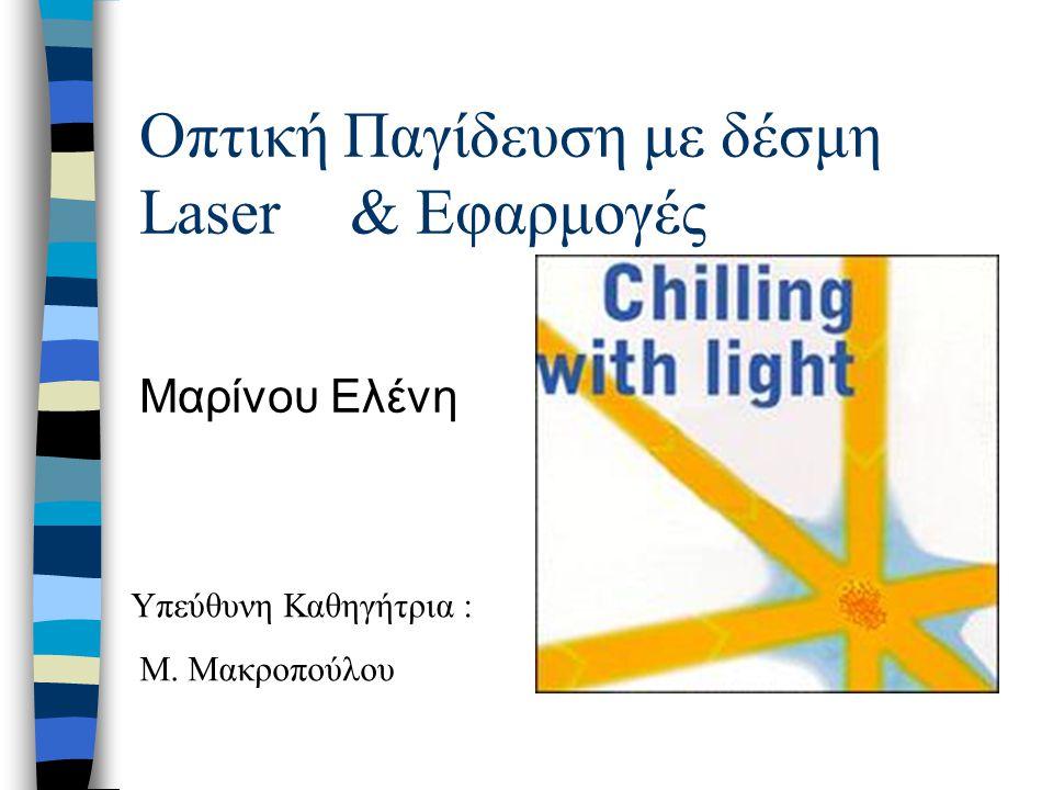 Οπτική Παγίδευση με δέσμη Laser & Εφαρμογές Μαρίνου Ελένη Υπεύθυνη Καθηγήτρια : Μ. Μακροπούλου