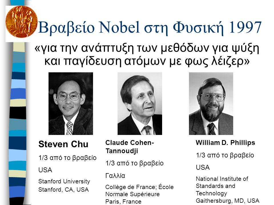 Βραβείο Nobel στη Φυσική 1997 «για την ανάπτυξη των μεθόδων για ψύξη και παγίδευση ατόμων με φως λέιζερ» Steven Chu 1/3 από το βραβείο USA Stanford Un