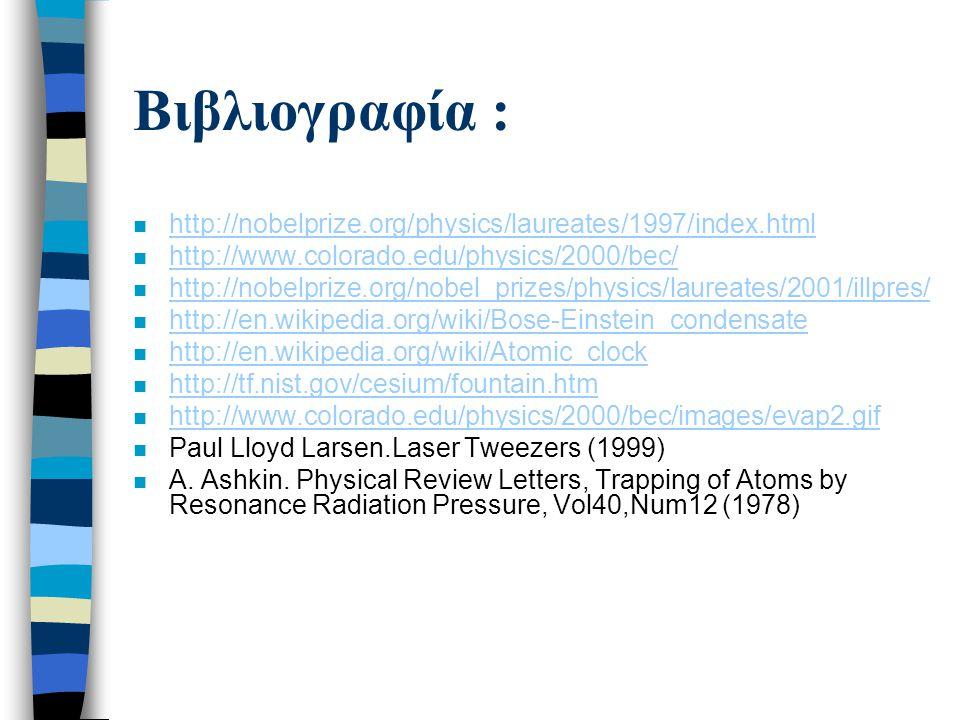 Βιβλιογραφία : n http://nobelprize.org/physics/laureates/1997/index.html http://nobelprize.org/physics/laureates/1997/index.html n http://www.colorado