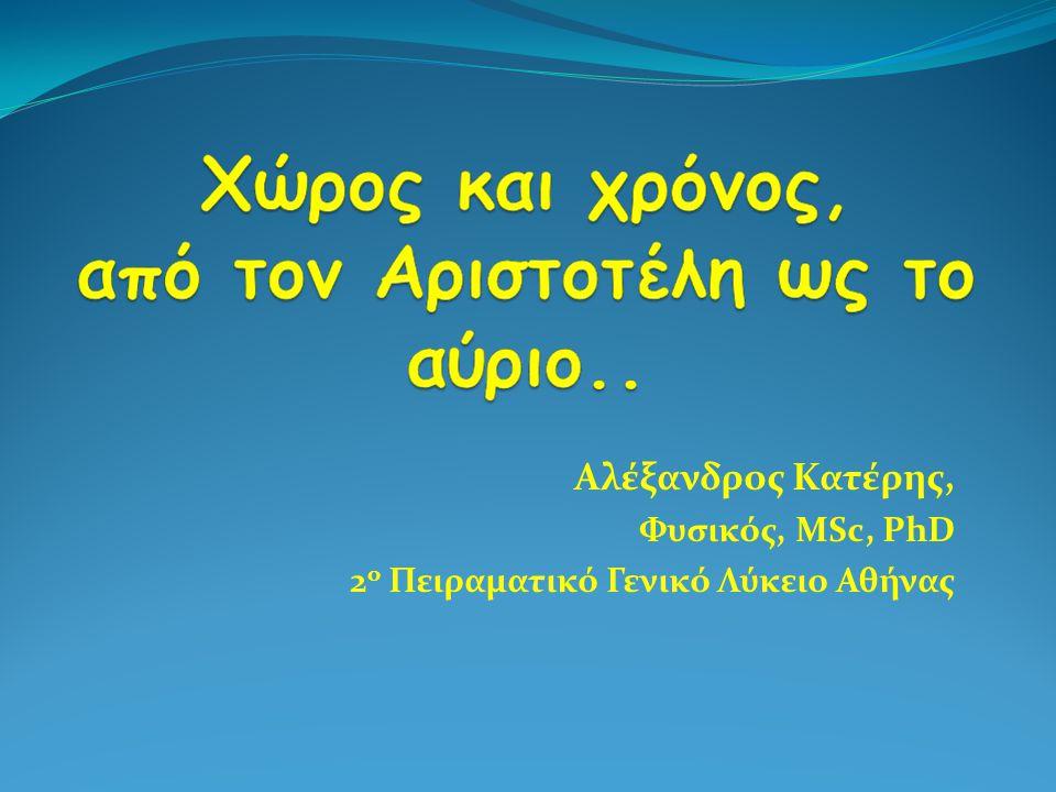 Αλέξανδρος Κατέρης, Φυσικός, ΜSc, PhD 2 ο Πειραματικό Γενικό Λύκειο Αθήνας