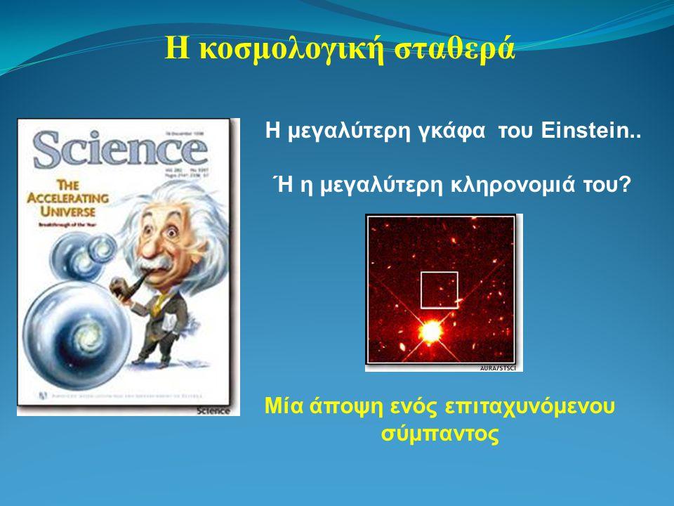 Η κοσμολογική σταθερά Η μεγαλύτερη γκάφα του Einstein.. Ή η μεγαλύτερη κληρονομιά του? Μία άποψη ενός επιταχυνόμενου σύμπαντος