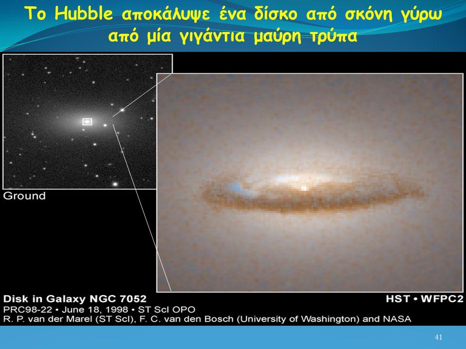 41 Το Hubble αποκάλυψε ένα δίσκο από σκόνη γύρω από μία γιγάντια μαύρη τρύπα
