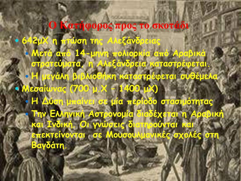 Ο Κατήφορος προς το σκοτάδι 642μΧ η πτώση της Αλεξάνδρειας Μετά από 14-μηνη πολιορκία από Αραβικά στρατεύματα, η Αλεξάνδρεια καταστρέφεται. Η μεγάλη β