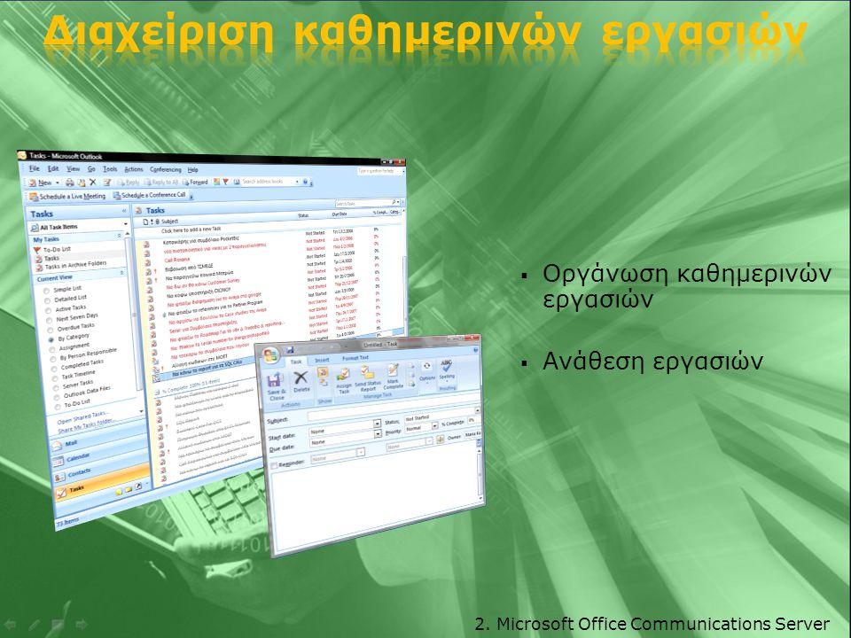  Κεντρική Αποστολή / Λήψη Fax  Αποστολή Fax από κάθε PC του δικτύου  Χρονικός προγραμματισμός αποστολής  Full reporting  Αυτόματη εκτύπωση ληφθέντων Fax 2.