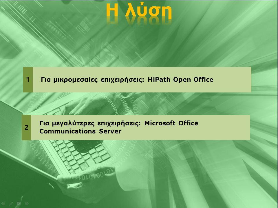 Για μικρομεσαίες επιχειρήσεις: HiPath Open Office 1 Για μεγαλύτερες επιχειρήσεις: Microsoft Office Communications Server 2
