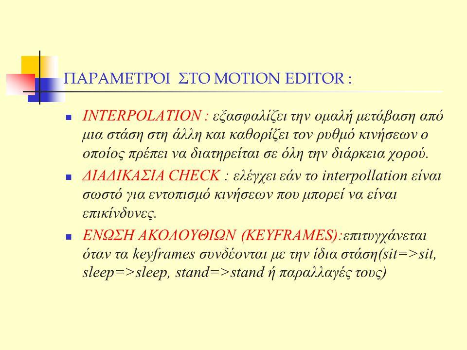 ΠΑΡΑΜΕΤΡΟΙ ΣΤΟ MOTION EDITOR : INTERPOLATION : εξασφαλίζει την ομαλή μετάβαση από μια στάση στη άλλη και καθορίζει τον ρυθμό κινήσεων ο οποίος πρέπει να διατηρείται σε όλη την διάρκεια χορού.