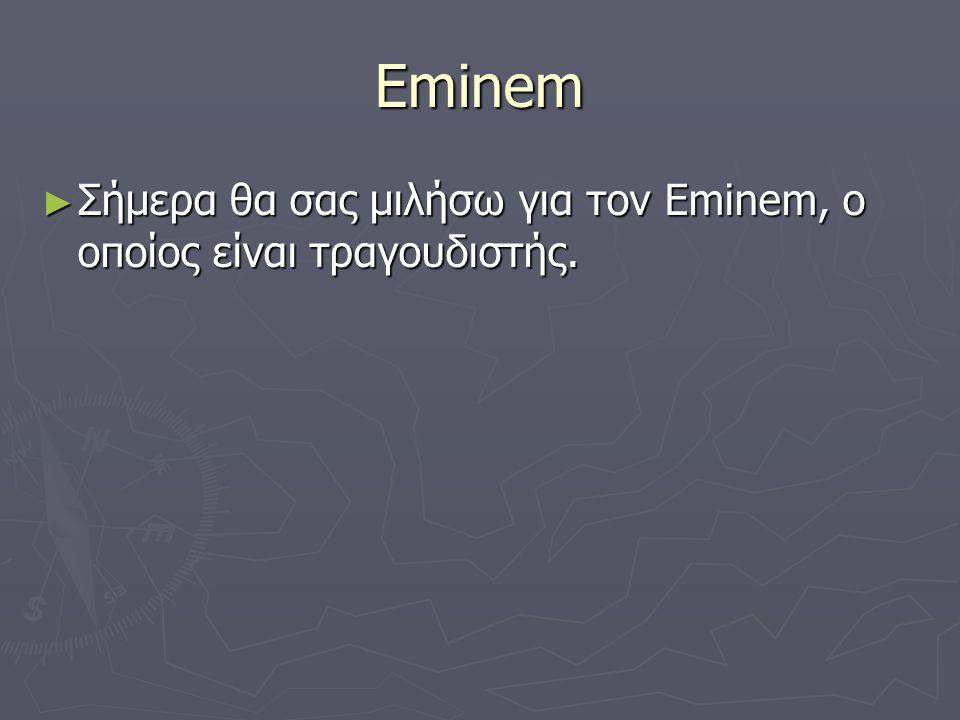 Eminem ► Σήμερα θα σας μιλήσω για τον Eminem, ο οποίος είναι τραγουδιστής.
