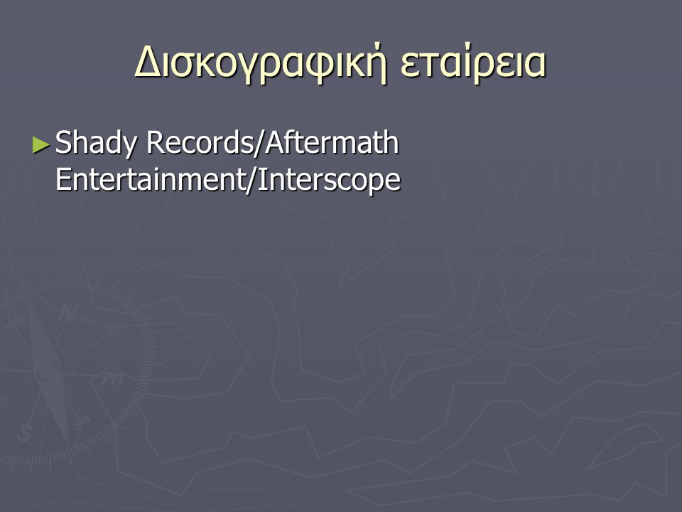 Δισκογραφική εταίρεια ► Shady Records/Aftermath Entertainment/Interscope