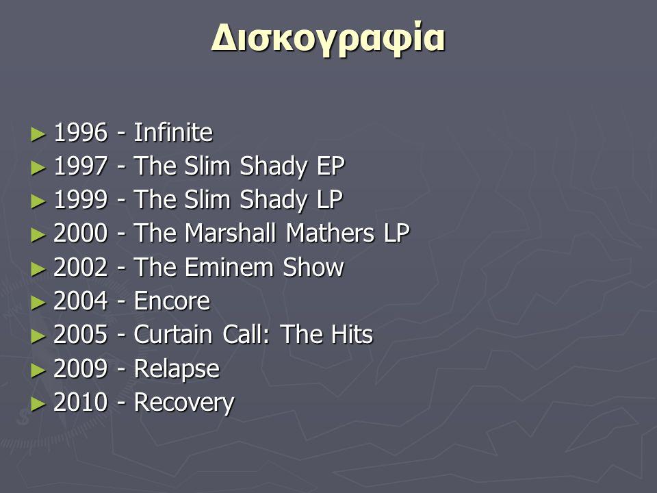 Δισκογραφία ► 1996 - Infinite ► 1997 - The Slim Shady EP ► 1999 - The Slim Shady LP ► 2000 - The Marshall Mathers LP ► 2002 - The Eminem Show ► 2004 -