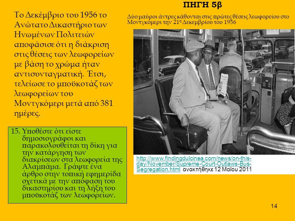 Το Δεκέμβριο του 1956 το Ανώτατο Δικαστήριο των Ηνωμένων Πολιτειών αποφάσισε ότι η διάκριση στις θέσεις των λεωφορείων με βάση το χρώμα ήταν αντισυντα