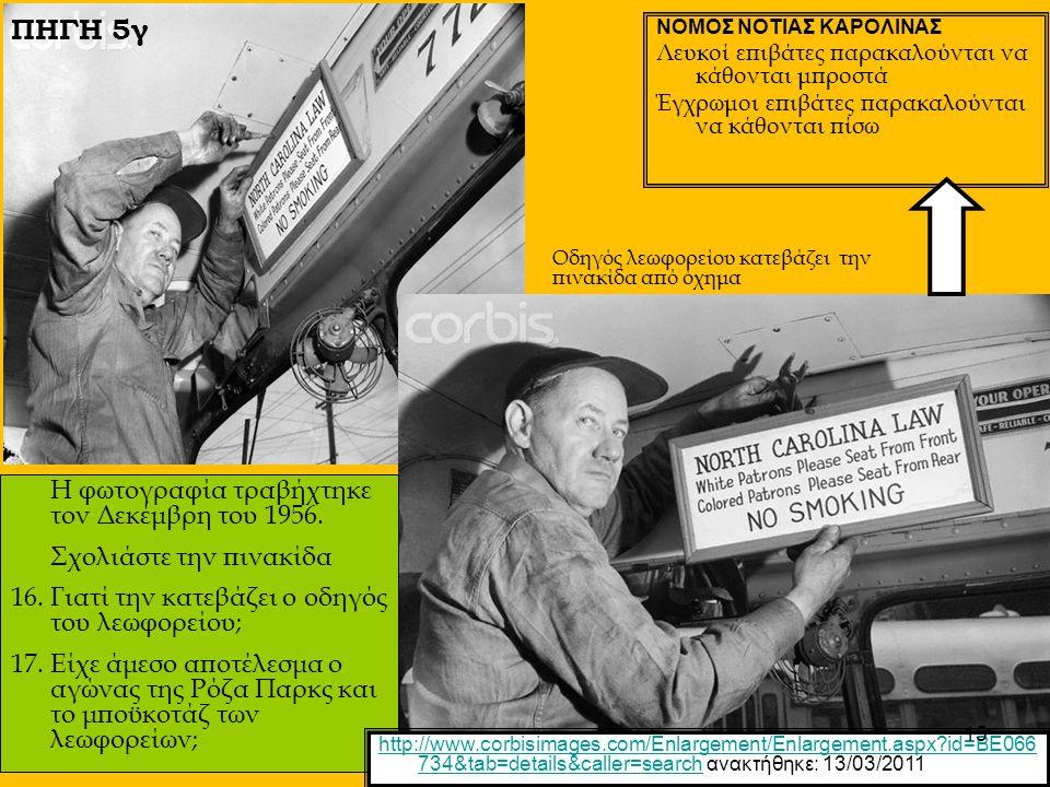 Η φωτογραφία τραβήχτηκε τον Δεκέμβρη του 1956. Σχολιάστε την πινακίδα 16.Γιατί την κατεβάζει ο οδηγός του λεωφορείου; 17.Είχε άμεσο αποτέλεσμα ο αγώνα