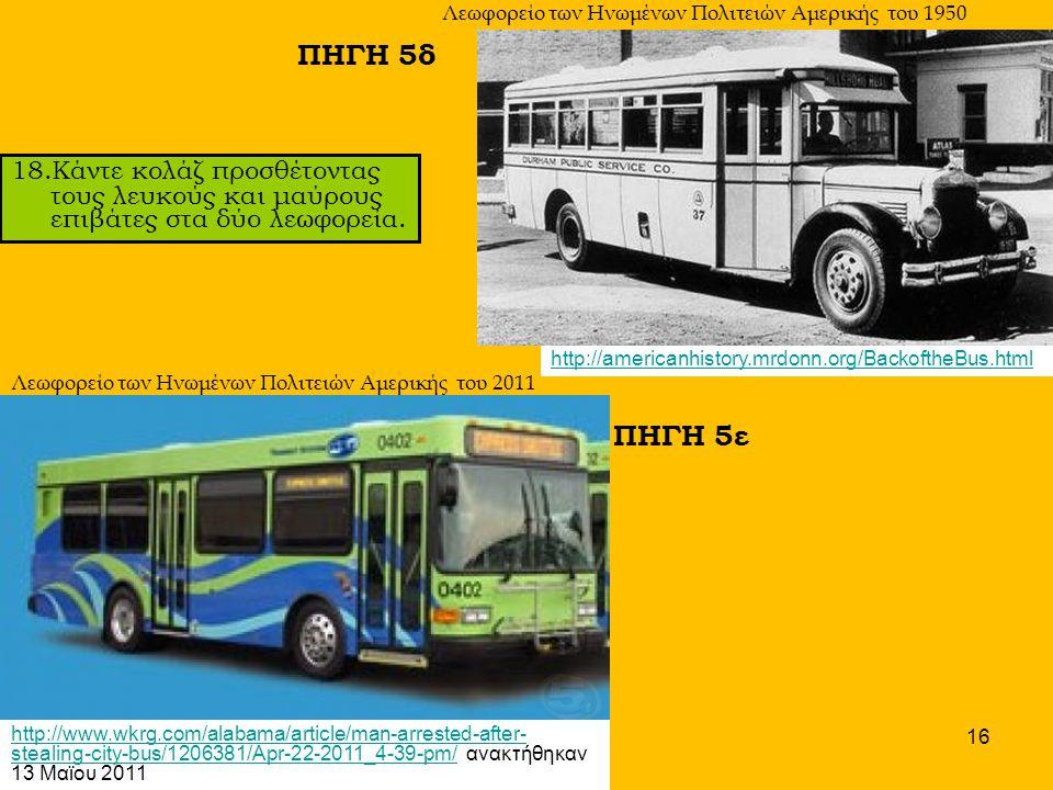 1945 18.Κάντε κολάζ προσθέτοντας τους λευκούς και μαύρους επιβάτες στα δύο λεωφορεία. 16 Λεωφορείο των Ηνωμένων Πολιτειών Αμερικής του 2011 http://www