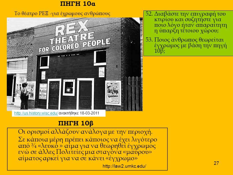 http://us.history.wisc.edu/http://us.history.wisc.edu/ ανακτήθηκε 18-03-2011 Οι ορισμοί αλλάζουν ανάλογα με την περιοχή. Σε κάποια μέρη πρέπει κάποιος