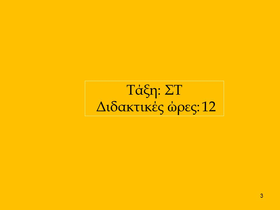 44 ΣτόχοιΠηγέςΔραστηριότητεςΑξιολόγηση Μεθοδολογικοί.1 1 α σελ.7,1βσελ.8, 2 α +2βσελ.9,3σελ.10, 5ασελ.13,5βσελ.14, 5γσελ.15, 6ασελ.17, 6β+6γσελ.