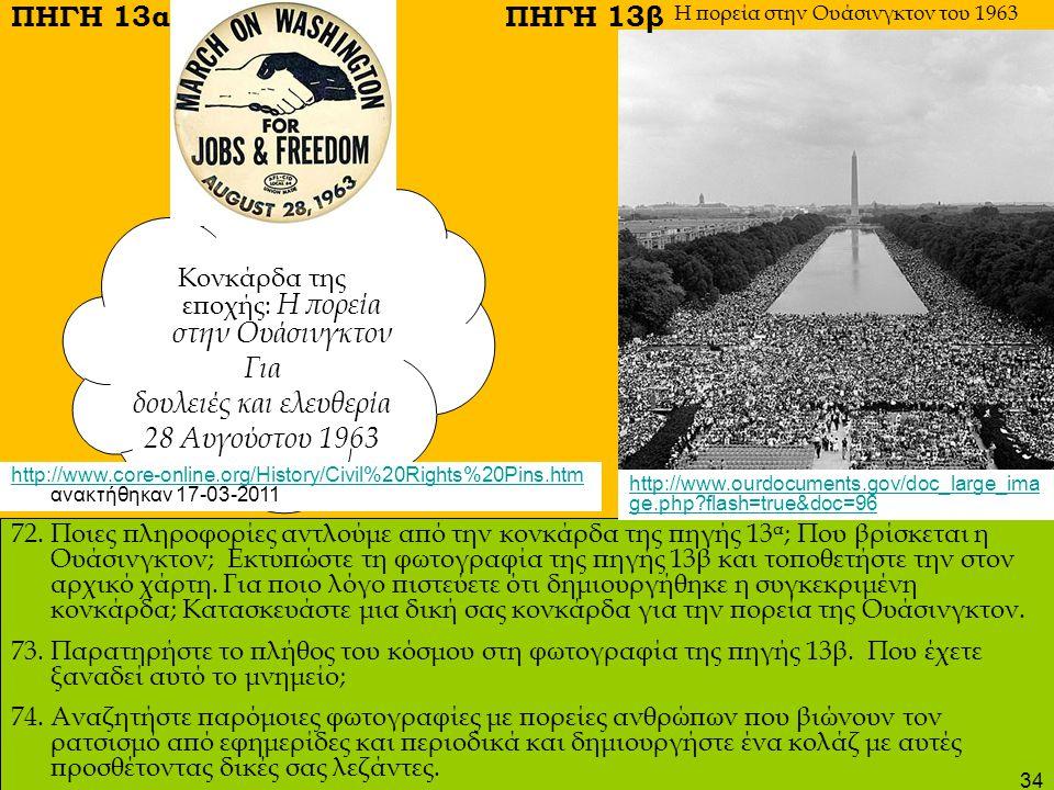 Κονκάρδα της εποχής: Η πορεία στην Ουάσινγκτον Για δουλειές και ελευθερία 28 Αυγούστου 1963 72.Ποιες πληροφορίες αντλούμε από την κονκάρδα της πηγής 1