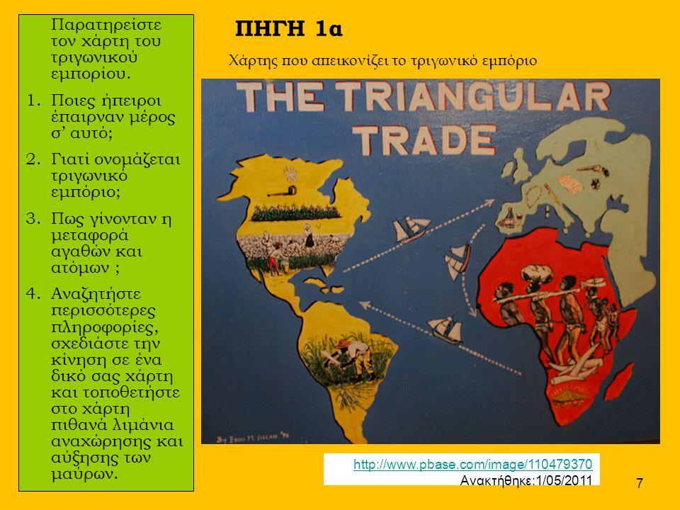 http://www.pbase.com/image/110479370 Ανακτήθηκε:1/05/2011 Παρατηρείστε τον χάρτη του τριγωνικού εμπορίου. 1.Ποιες ήπειροι έπαιρναν μέρος σ' αυτό; 2.Γι