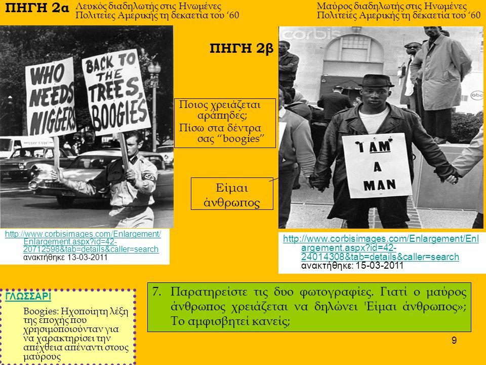 40 Sit- ins Νομοσχέδιο για τα Κοινωνικοπολιτικά δικαιώματα Πορεία την Ουάσινγκτον
