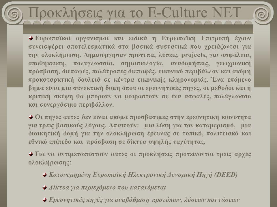 Προκλήσεις για το E-Culture NET Ευρωπαϊκοί οργανισμοί και ειδικά η Ευρωπαϊκή Επιτροπή έχουν συνεισφέρει αποτελεσματικά στα βασικά συστατικά που χρειάζονται για την ολοκλήρωση.