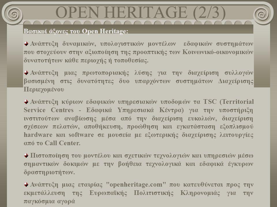 OPEN HERITAGE (2/3) Βασικοί άξονες του Open Heritage: Ανάπτυξη δυναμικών, υπολογιστικών μοντέλων εδαφικών συστημάτων που στοχεύουν στην αξιοποίηση της προοπτικής των Κοινωνικό-οικονομικών δυνατοτήτων κάθε περιοχής ή τοποθεσίας.