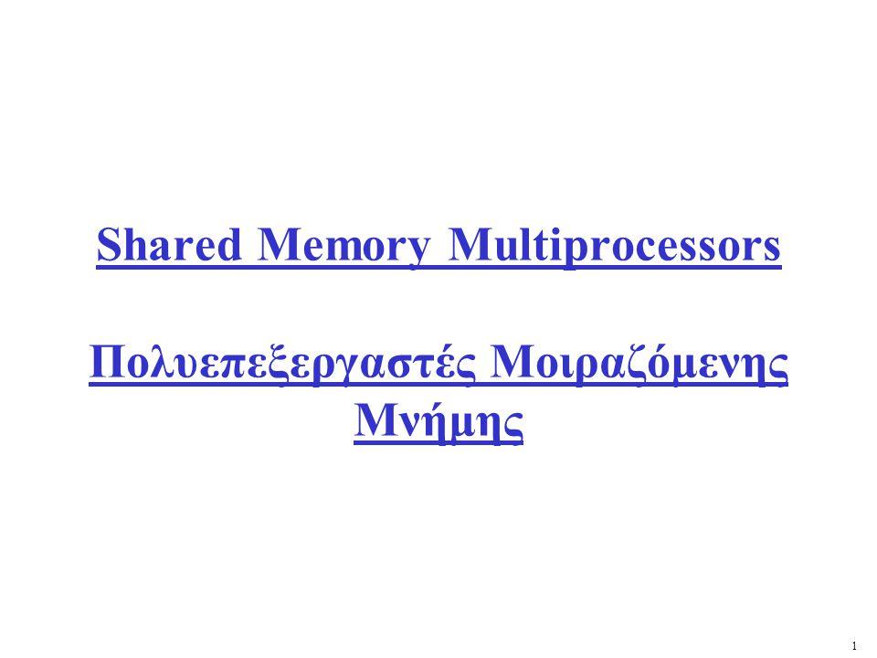 1 Shared Memory Multiprocessors Πολυεπεξεργαστές Μοιραζόμενης Μνήμης