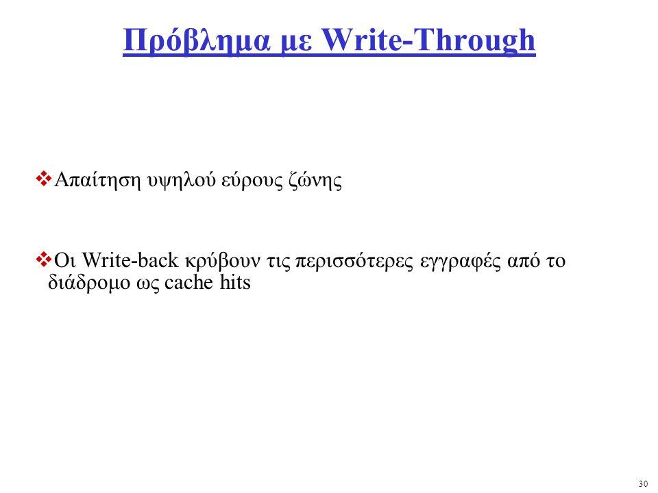 30 Πρόβλημα με Write-Through  Απαίτηση υψηλού εύρους ζώνης  Οι Write-back κρύβουν τις περισσότερες εγγραφές από το διάδρομο ως cache hits