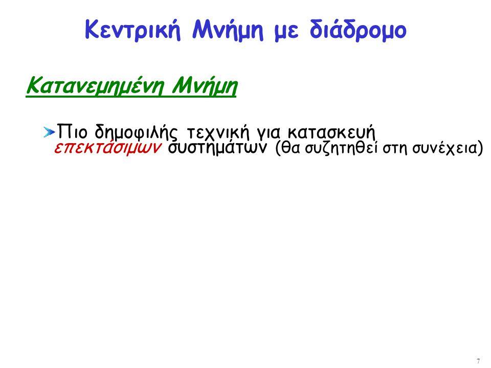 58 MSI Writeback Πρωτόκολλο με Ακύρωση Καταστάσεις:  Άκυρη - Invalid (I)  Μοιραζόμενη - Shared (S): (για ένα ή περισσότερους)  Τροποποιημένη - Modified (M): (μόνο ένας) Γεγονότα επεξεργαστών:  PrRd (ανάγνωση)  PrWr (εγγραφή) Bus Transactions:  BusRd: Ζητά αντίγραφο χωρίς σκοπό να το τροποποιήσει  BusRdX: Ζητά αντίγραφο με σκοπό να το τροποποιήσει  BusWB: Ενημερώνει τη μνήμη Δραστηριότητες: Ενημέρωση κατάστασης, Εκτέλεση bus transaction, Τοποθέτηση τιμής στο διάδρομο