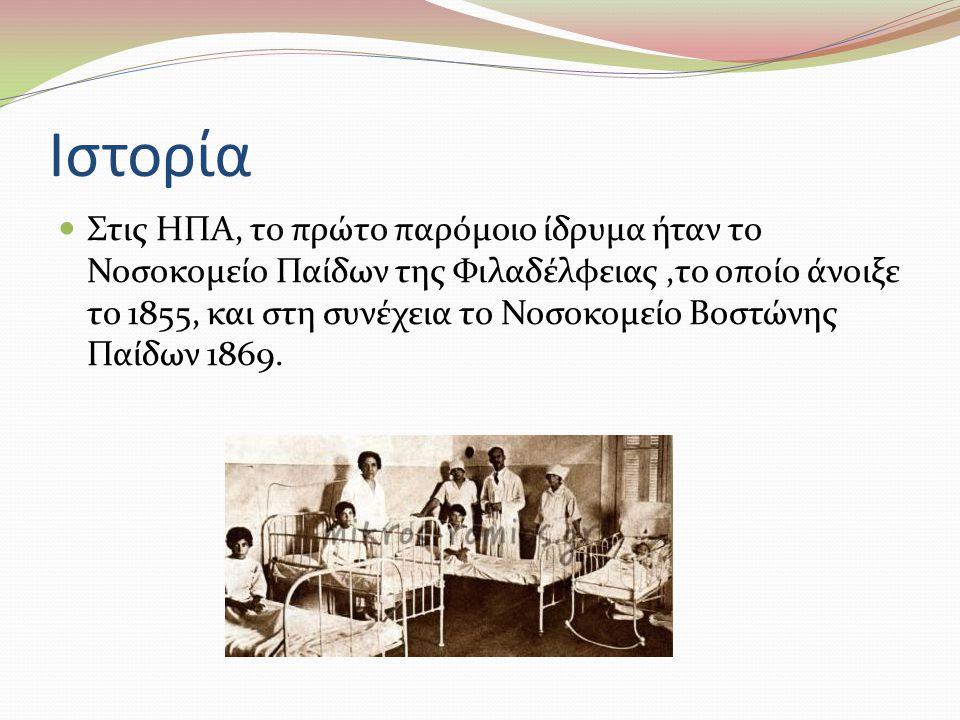 Ιστορία Στις ΗΠΑ, το πρώτο παρόμοιο ίδρυμα ήταν το Νοσοκομείο Παίδων της Φιλαδέλφειας,το οποίο άνοιξε το 1855, και στη συνέχεια το Νοσοκομείο Βοστώνης Παίδων 1869.