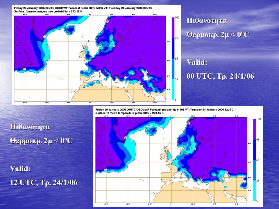25 Πιθανότητα Θερμοκρ. 2μ < 0ºC Valid: 00 UTC, Τρ. 24/1/06 Πιθανότητα Θερμοκρ. 2μ < 0ºC Valid: 12 UTC, Τρ. 24/1/06