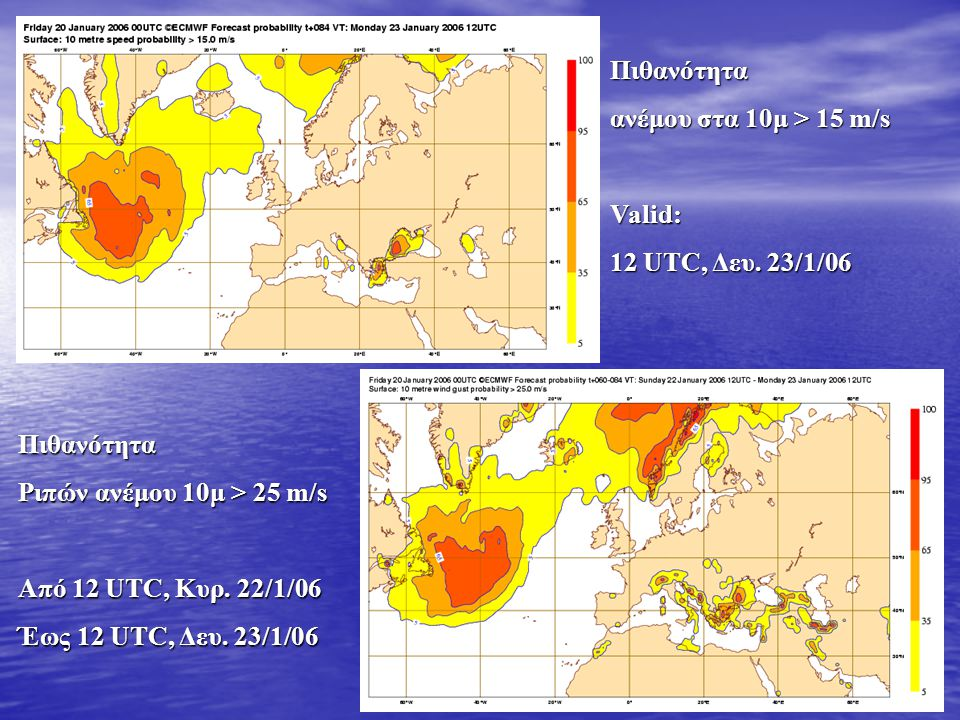 26 Πιθανότητα ανέμου στα 10μ > 15 m/s Valid: 12 UTC, Δευ. 23/1/06 Πιθανότητα Ριπών ανέμου 10μ > 25 m/s Από 12 UTC, Κυρ. 22/1/06 Έως 12 UTC, Δευ. 23/1/