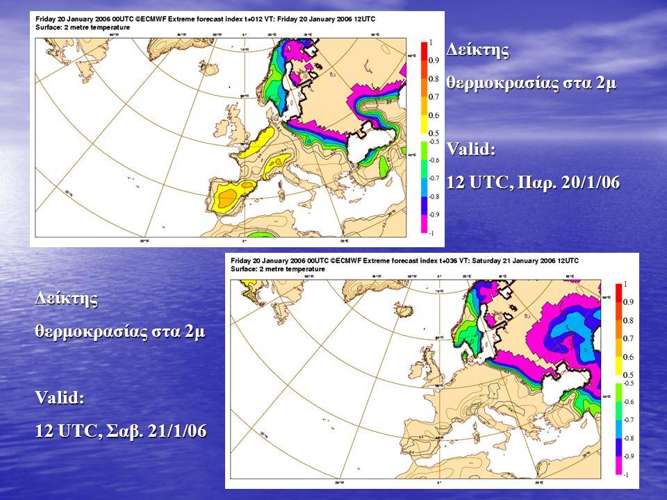 28 Δείκτης θερμοκρασίας στα 2μ Valid: 12 UTC, Παρ. 20/1/06 Δείκτης θερμοκρασίας στα 2μ Valid: 12 UTC, Σαβ. 21/1/06