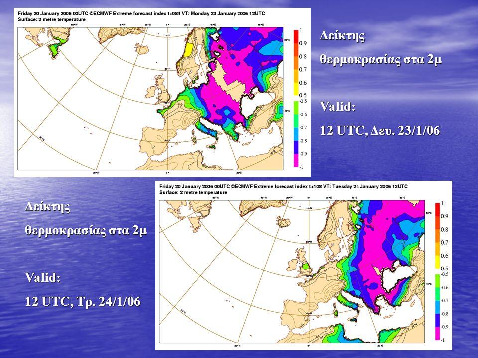 29 Δείκτης θερμοκρασίας στα 2μ Valid: 12 UTC, Δευ. 23/1/06 Δείκτης θερμοκρασίας στα 2μ Valid: 12 UTC, Τρ. 24/1/06