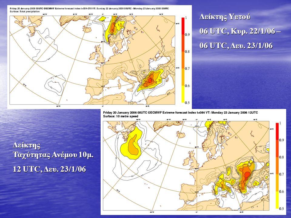 30 Δείκτης Υετού 06 UTC, Κυρ. 22/1/06 – 06 UTC, Δευ. 23/1/06 Δείκτης Ταχύτητας Ανέμου 10μ. 12 UTC, Δευ. 23/1/06