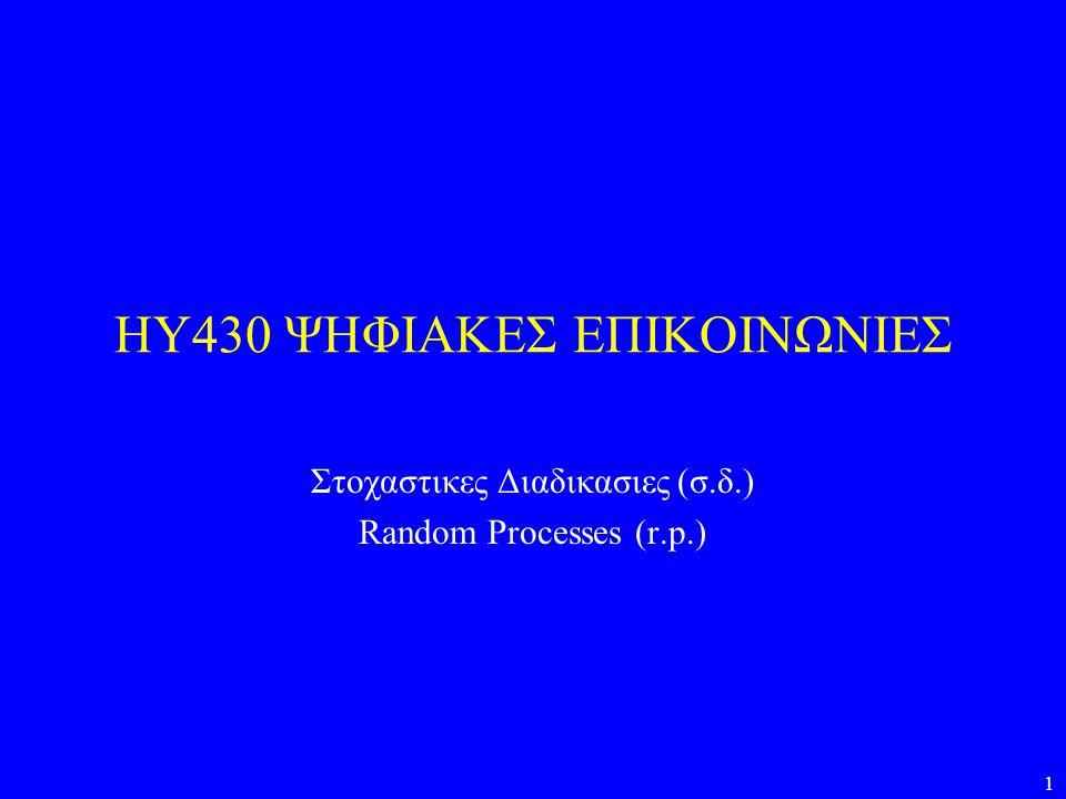 1 ΗΥ430 ΨΗΦΙΑΚΕΣ ΕΠΙΚΟΙΝΩΝΙΕΣ Στοχαστικες Διαδικασιες (σ.δ.) Random Processes (r.p.)